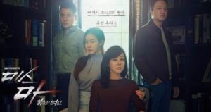 韓国ドラマ|復讐の女神を日本語字幕で見れる無料動画配信サービス