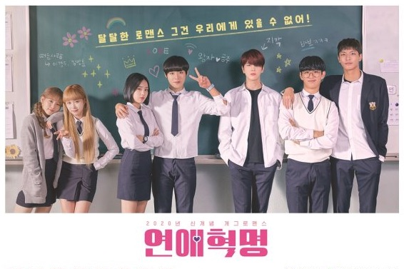 恋愛 韓国 ドラマ