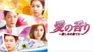 韓国ドラマ 愛の香りを日本語字幕で見れる無料動画配信サービス