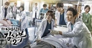 韓国ドラマ|浪漫ドクターキムサブ2を日本語字幕で見れる無料動画配信サービス