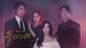 韓国ドラマ|火の鳥2020を日本語字幕で見れる無料動画配信サービス