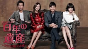 韓国ドラマ|百年の遺産を日本語字幕で見れる無料動画配信サービス