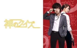 韓国ドラマ|神のクイズ シーズン1を日本語字幕で見れる無料動画配信サービス