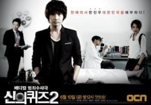 韓国ドラマ|神のクイズシーズン2を日本語字幕で見れる無料動画配信サービス