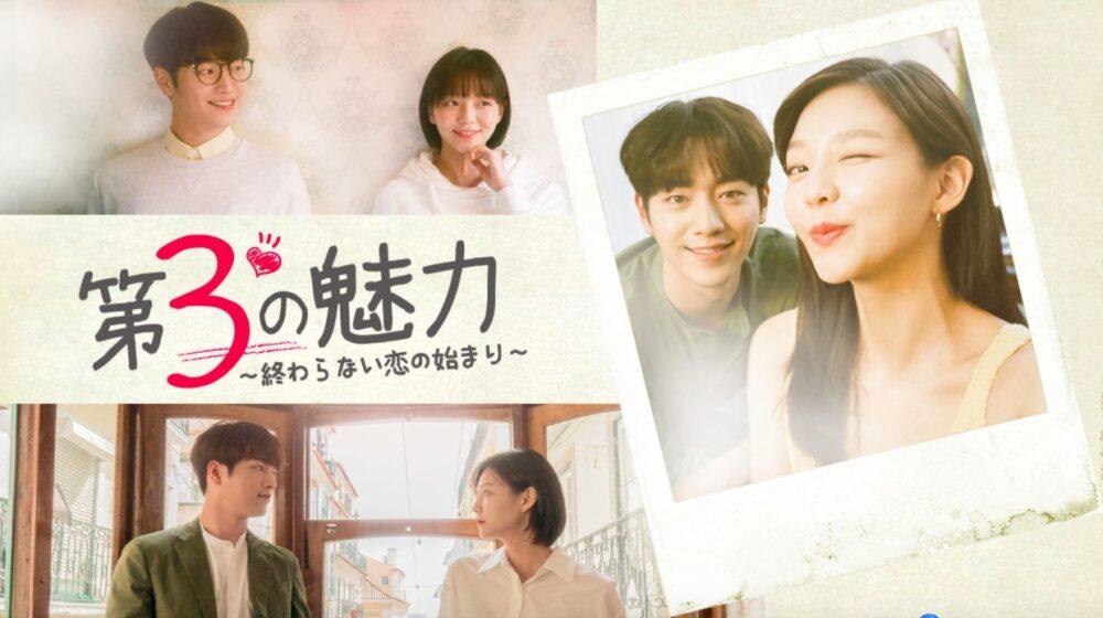見れる ドラマ これから 韓国