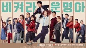 韓国ドラマ|運命の渦を日本語字幕で見れる無料動画配信サービス