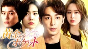 韓国ドラマ|黄金のポケットを日本語字幕で見れる無料動画配信サービス