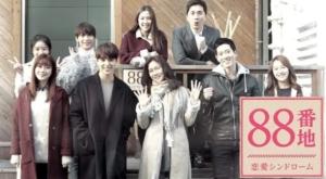 韓国ドラマ|88番地恋愛シンドロームを日本語字幕で見れる無料動画配信サービス