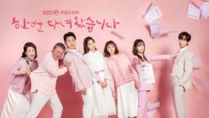 韓国ドラマ|一度行ってきましたを日本語字幕で見れる無料動画配信サービス