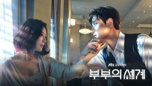 韓国ドラマ|夫婦の世界を日本語字幕で見れる無料動画配信サービス
