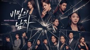 韓国ドラマ|秘密の男を日本語字幕で見れる無料動画配信サービス