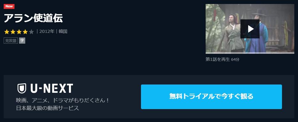 韓国ドラマ アラン使道伝 サトデン を日本語字幕で見れる無料動画配信サービス 韓ドラペン